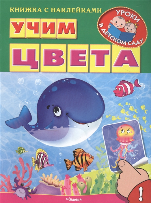 Шестакова И. Учим цвета Книжка с наклейками учим слова раскраски с наклейками