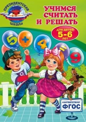 Болтенко Т. Учимся считать и решать Для детей 5-6 лет