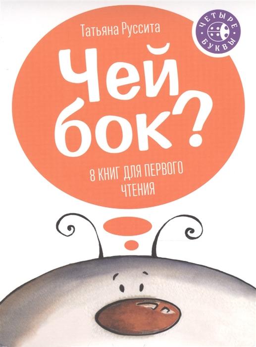 Руссита Т. Чей бок 8 книг для первого чтения руссита т дом для лис 8 книг для первого чтения комплект из 8 книг