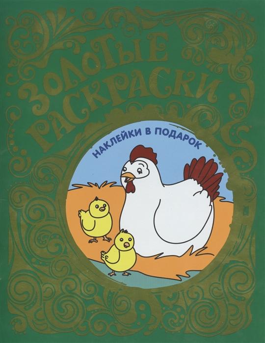 Смилевска Л. (ред.) Золотые раскраски Цыплята Наклейки в подарок цена 2017