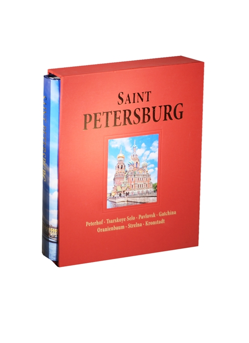 Альбом Санкт-Петербург Saint Petersburg Peterhof Tsarskoye Selo Pavlovsk Gatchina Oranienbaum Strelna Kronstadt