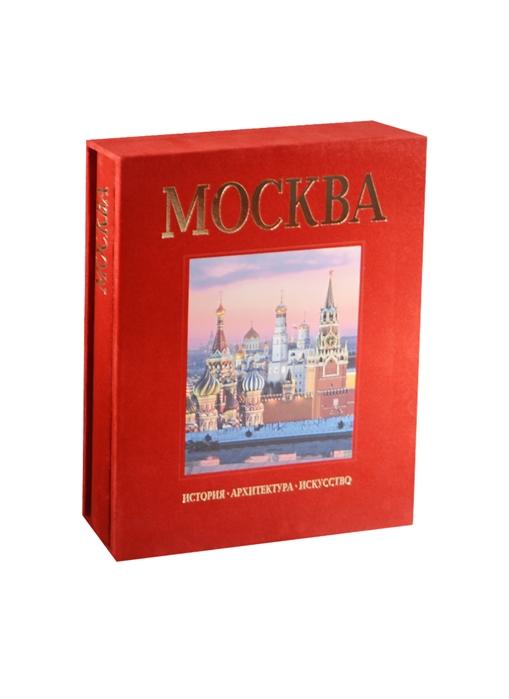 Альбом Москва История Архитектура Искусство