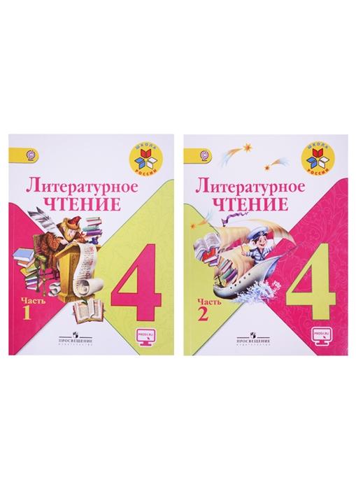 Литературное чтение 4 класс Учебник для общеобразовательных организаций В 2-х частях комплект из 2-х книг