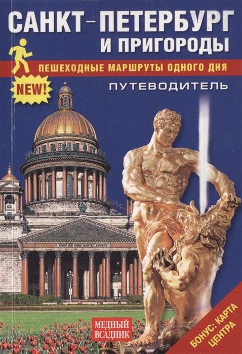 Санкт-Петербург и пригороды Пешеходные маршруты одного дня Путеводитель Бонус карта Центра