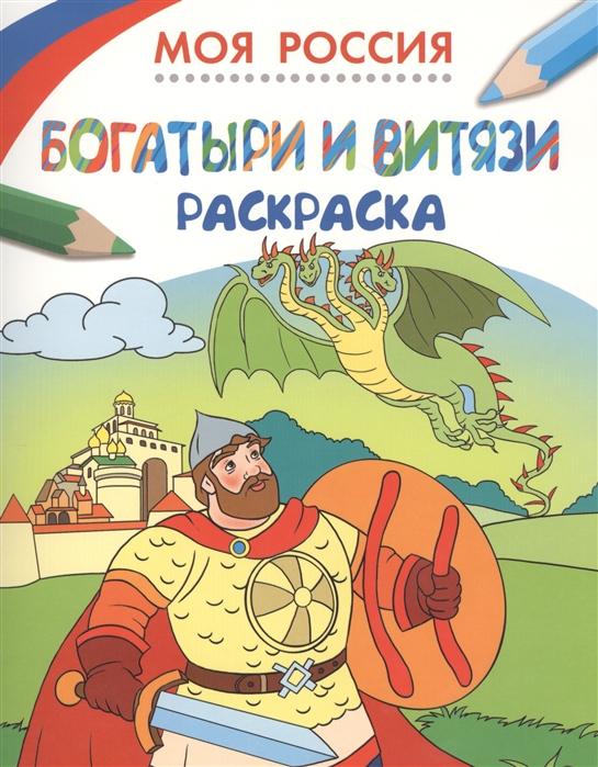 Моя Россия Богатыри и витязи Раскраска
