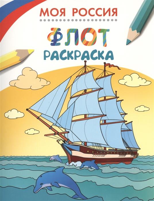 Киктев С. (ред.) Моя Россия Флот Раскраска цены