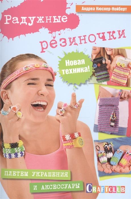 Радужные резиночки Плетем украшения и аксессуары Новая техника