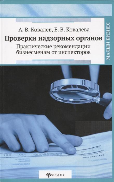 Проверки надзорных органов Практические рекомендации бизнесменам от инспекторов