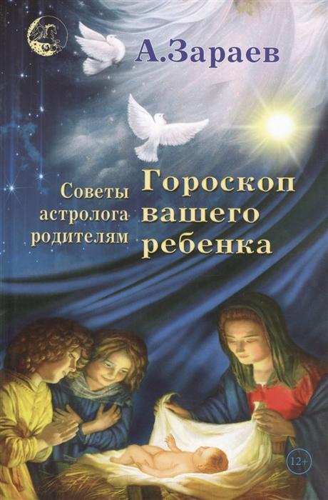 Гороскоп вашего ребенка Советы астролога родителям
