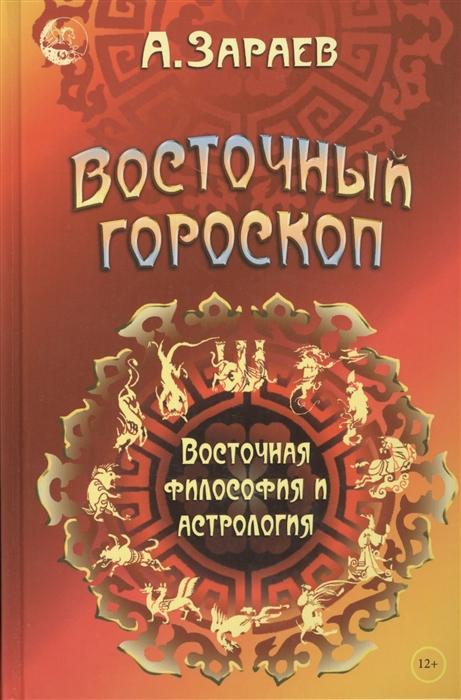 Восточный гороскоп Восточная философия и астрология