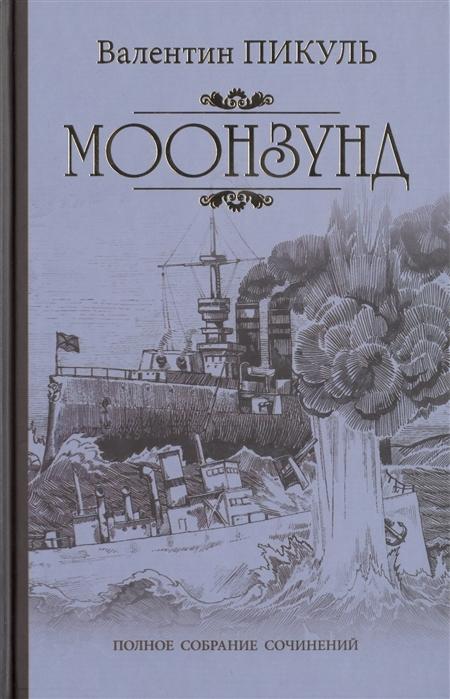 Пикуль В. Моонзунд Роман-хроника
