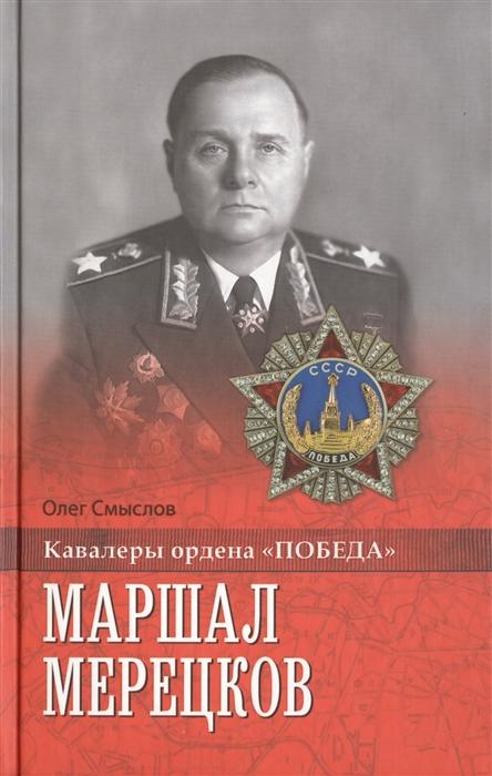 Смыслов О. Маршал Мерецков смыслов о с маршал толбухин