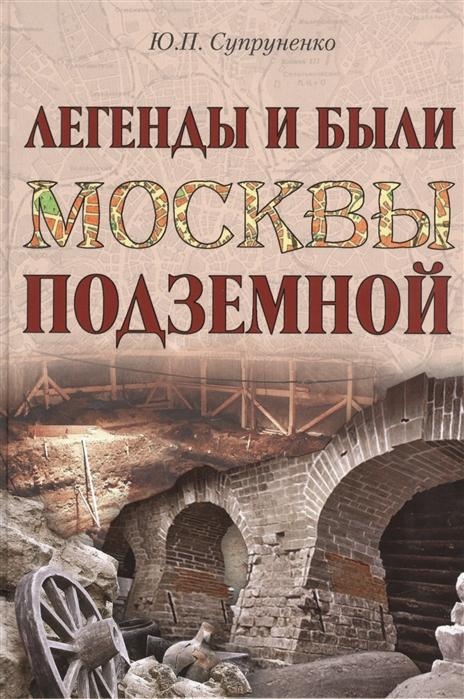 цены Супруненко Ю. Легенды и были Москвы подземной