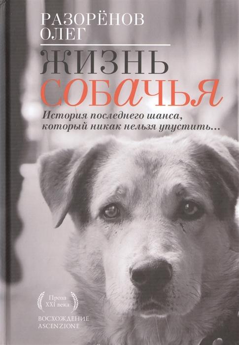 Разоренов О. Жизнь собачья История последнего шанса который никак нельзя упустить ашкенази л собачья жизнь