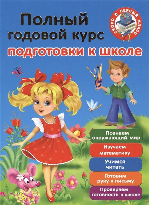 Дмитриева В., Малышкина М. (сост.) Полный годовой курс подготовки к школе цена 2017