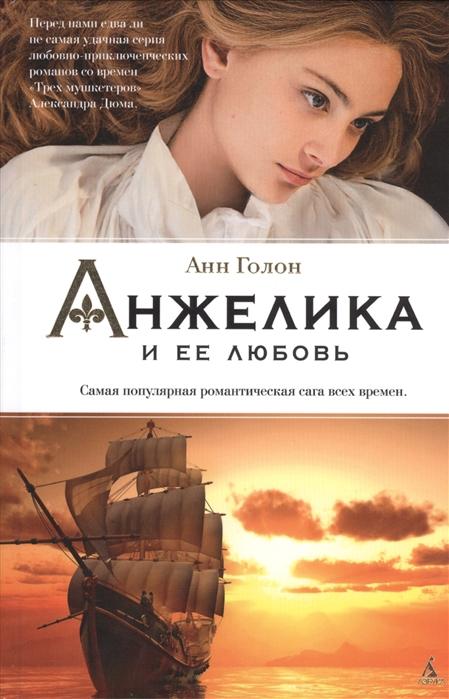 Фото - Голон А. Анжелика и ее любовь аннн и серж голон анжелика и заговор темных сил