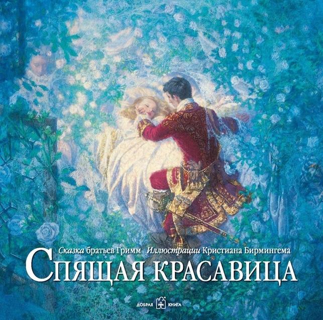 Братья Гримм Спящая красавица братья гримм спящая красавица иллюстрации кристиана бирмингема