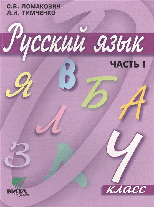 Русский язык Учебник для 4 класса начальной школы В 2-х частях Часть 1 9-е издание