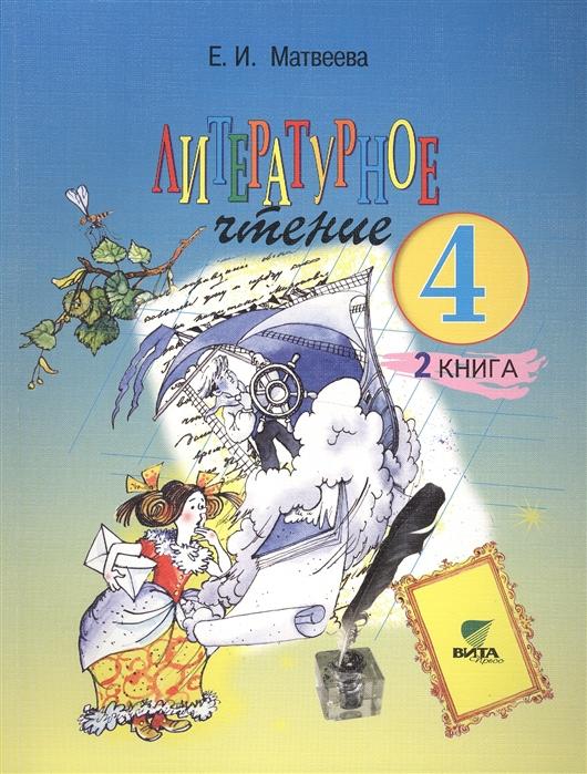 Литературное чтение Учебник для 4 класса начальной школы В 2-х книгах Книга 2 Все мы - родом из детства 13-е издание