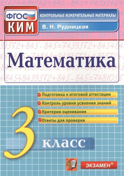 Рудницкая В. Математика 3 класс Подготовка к итоговой аттестации Контроль уровня усвоения знаний Критерии оценивания Ответы для проверки