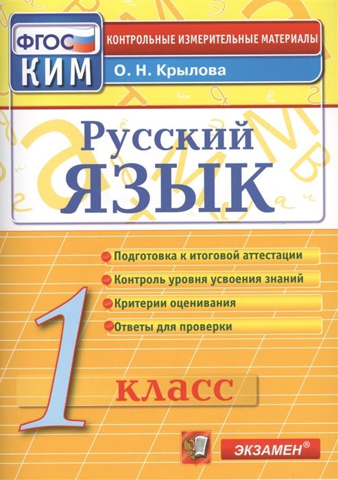 Русский язык 1 класс Контрольно-измерительные материалы
