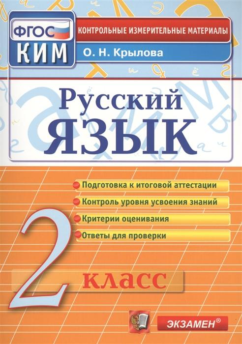 Русский язык 2 класс Подготовка к итоговой аттестации Контроль уровня усвоения знаний Критерии оценивания Ответы для проверки
