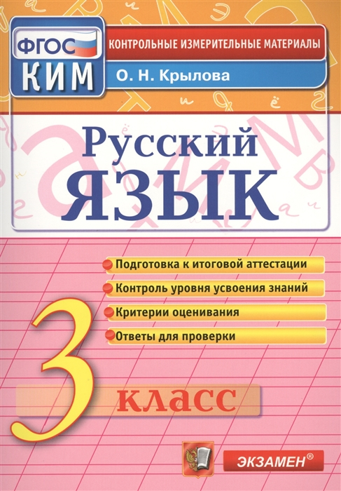 Крылова О. Русский язык 3 класс Подготовка к итоговой аттестации Контроль уровня усвоения знаний Критерии оценивания Ответы для проверки