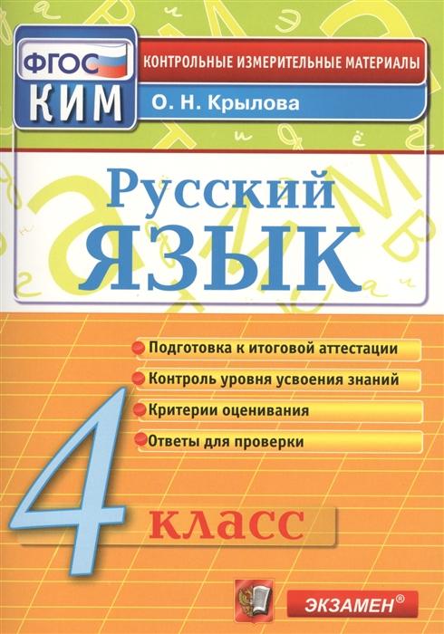 Русский язык 4 класс Контрольные измерительные материалы