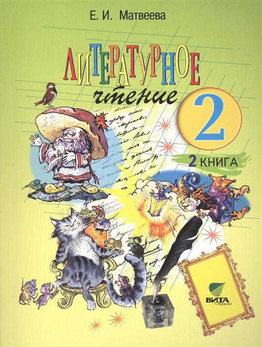 Литературное чтение Учебник для 2 класса начальной школы В 2-х книгах Книга 2 Слово в сказке