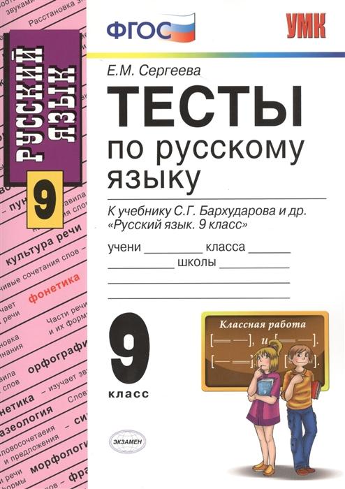 Тесты по русскому языку 9 класс К учебнику С Г Бархударова и др Русский язык 9 класс М Просвещение