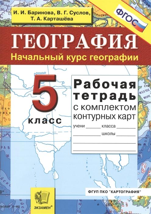 География Начальный курс географии 5 класс Рабочая тетрадь с комплектом контурных карт
