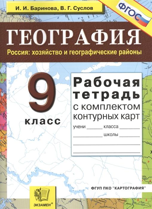 География Россия хозяйство и географические районы 9 класс Рабочая тетрадь с комплектом контурных карт