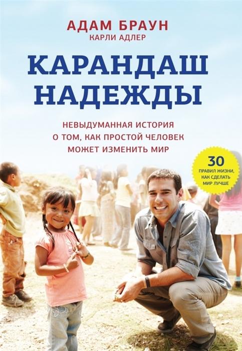 цены Браун А., Адлер К. Карандаш надежды Невыдуманная история о том как простой человек может изменить мир 30 правил жизни как сделать мир лучше