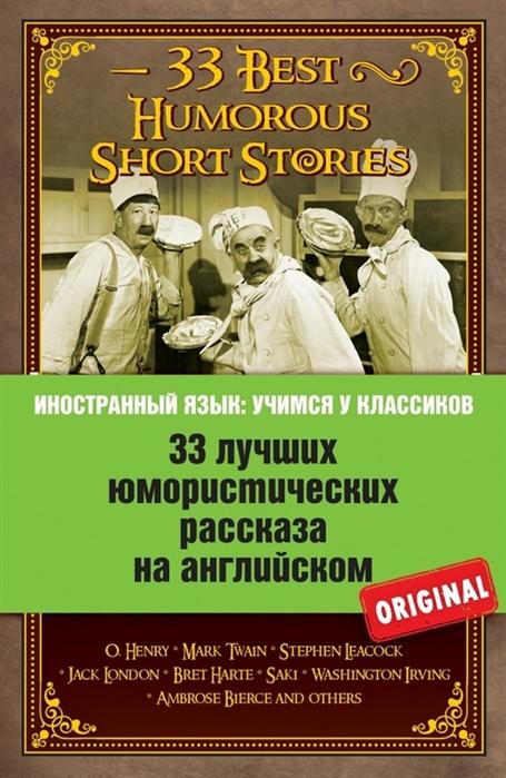 33 лучших юмористических рассказа на английском 33 Best Humorous Short Stories
