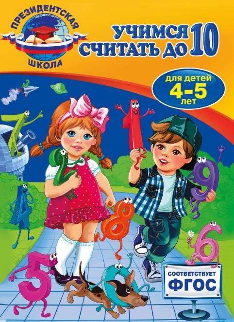 Болтенко Т. Учимся считать до 10 Для детей 4-5 лет учимся считать комплект из 4 карт для развития и обучения детей 5 8 лет