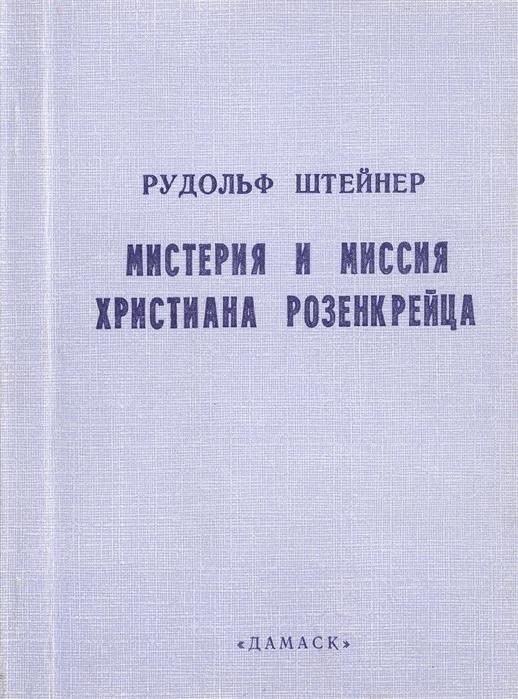 Мистерия и миссия Христиана Розенкрейца Лекции 1911-1912 гг