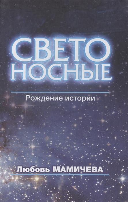 Светоносные Рождение истории Фантастический роман
