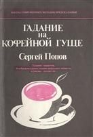 Гадание на кофейной гуще Гадание - наркотик