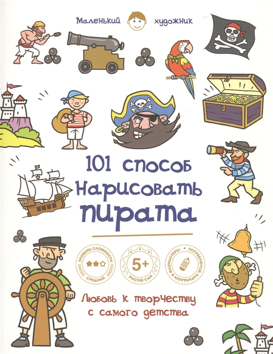 Полбенникова А. (ред.) 101 способ нарисовать пирата коллектив авторов 101 способ нарисовать супергероя