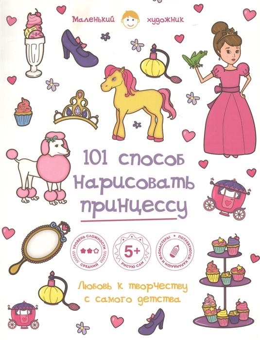 Полбенникова А. (ред.) 101 способ нарисовать принцессу коллектив авторов 101 способ нарисовать супергероя