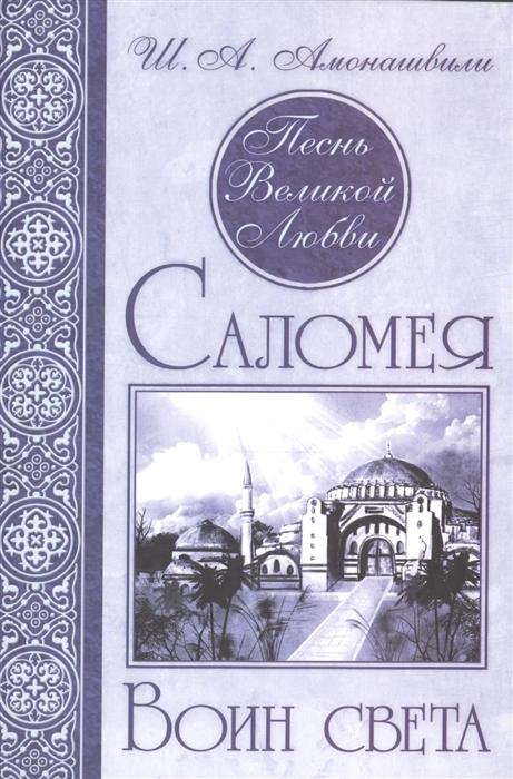 цена на Амонашвили Ш. Песнь Великой Любви Саломея Воин света