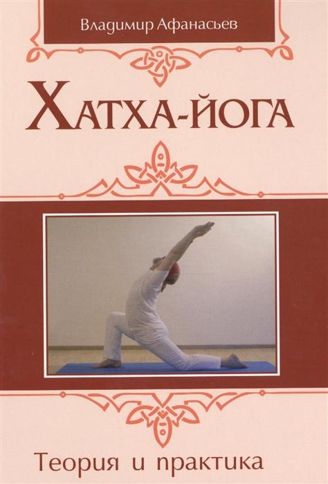 Афанасьев В. Хатха-йога Теория и практика хатха йога прадипика