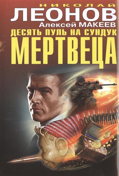 Леонов Н., Макеев А. Десять пуль на сундук мертвеца цены