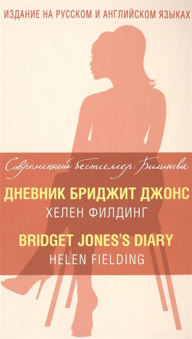 Филдинг Х. Дневник Бриджит Джонс Bridget Joness Diary Издание на русском и английском языках хелен филдинг дневник бриджит джонс bridget jones s diary