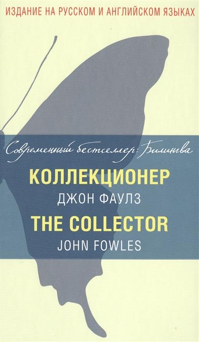 Фаулз Дж. Коллекционер The Collector Издание на русском и английском языках