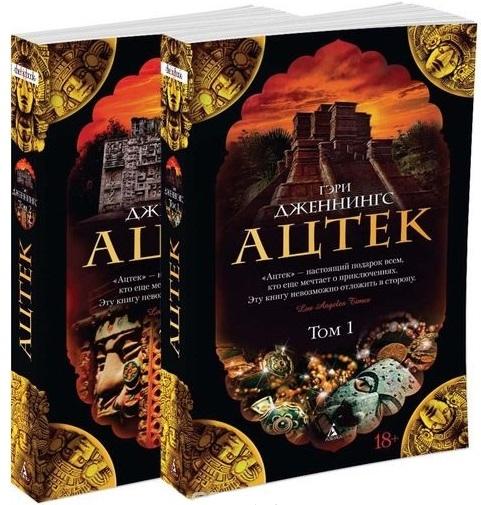 Дженнингс Г. Ацтек комплект из 2 книг цена