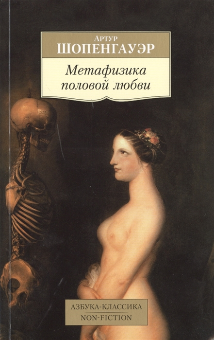 Шопенгауэр А. Метафизика половой любви