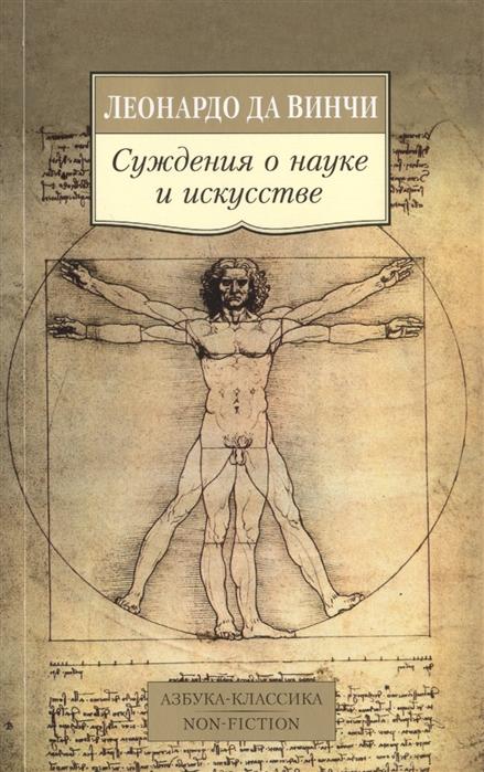 Винчи Л. Суждения о науке и искусстве леонардо да винчи суждения о науке и искусстве