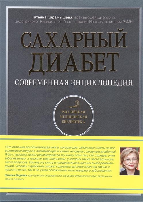 Сахарный диабет Современная энциклопедия