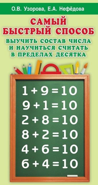 Узорова О., Нефедова Е. Самый быстрый способ выучить состав числа и научиться считать в пределах десятка узорова о нефедова е быстро учимся считать в пределах 100